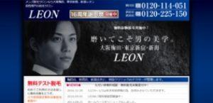 レオン東京新宿店