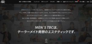MENSTBC渋谷店