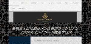 SecretROMEO新宿