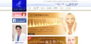 StRoseClinic仙台