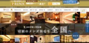 rinx北海道札幌店