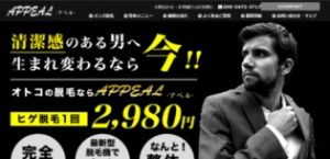 APPEAL那覇