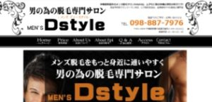 Dstyle那覇