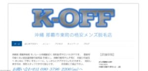 K-OFF那覇