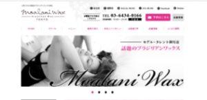 MoalaniWax福岡